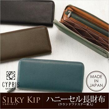 【キプリス】ハニーセル長財布(ラウンドファスナー束入)■シルキーキップ