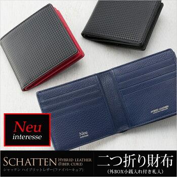【ノイインテレッセ】二つ折り財布(外BOX小銭付札入)■シャッテン