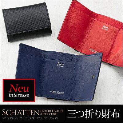 【ノイインテレッセ】三つ折り財布■シャッテン