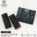キプリス CYPRIS キーケース メンズ オイルシェル コードバン & リンピッドカーフ 5305 本革 日本製 ブランド