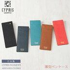 キプリス ウィメンズ Cypris Women's 薄型ペンケース アレナリアワークス レディース 8693 本革 日本製 おしゃれ