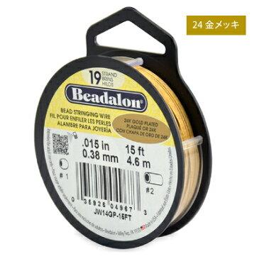 ステンレス製ナイロンコートワイヤー(24金ゴールドメッキ) Sサイズ(0.38mm)【JW14GP−15FT】