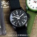 【イルビゾンテ IL BISONTE 腕時計】アーミーウォッチ(ARMY WATCH) [商品番号_54192309197]【送料無料】【あす楽対応】【腕時計 文字盤バンドセット】・・・