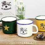 【イルビゾンテ IL BISONTE カップ&ボトル】ホーローマグカップ[商品番号_5452404298]【あす楽対応】