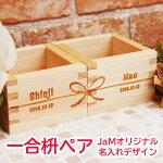 枡一合1合ペアイラスト一合枡彫刻2個セット名入れオリジナル選べるデザイン升ますペアデザイン結婚式お祝い日本酒酒器ヒノキ