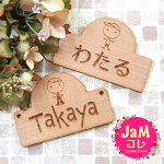 ルームプレートJaMコレ家族ネームプレート木製かわいい名入れオリジナル似顔絵レーザー彫刻ルームサイン