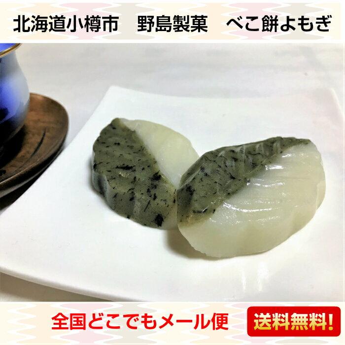 もち菓子, よもぎもち 4()