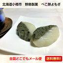【送料無料】べこ餅よもぎ4袋セット(メール便対応)/べこもちよもぎ/北海道の味/国内産よもぎ使用/常温