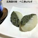べこ餅よもぎ4袋セット(メール便対応)/べこもちよもぎ/北海道の味/国内産よもぎ使用/常温
