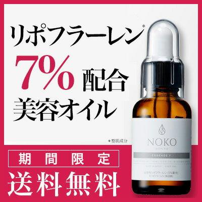 リポフラーレン7%配合美容オイル
