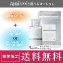 送料無料【1%apps化粧水60ml】ビタミンC誘導体APP...