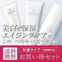 【シミさよならセット ☆お買得セット】送料無料!楽天ランク1...