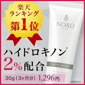純ハイドロキノン2%配合たっぷり使える30gハイドロキノンクリーム濃厚本舗★ホワイトクリーム