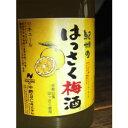 紀州のはっさく梅酒 1800ml 12度 [中野BC 和歌山...