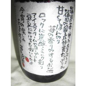 あまおう 1800ml 14度 [若波酒造 福岡県 苺のお酒 本格焼酎ベース]【RCP】