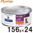 ヒルズ 猫用 y/d 甲状腺ケア 缶 156g×24【あす楽】