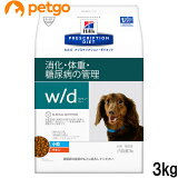ヒルズ 犬用 w/d 消化・体重・糖尿病の管理 ドライ 小粒 3kg【あす楽】