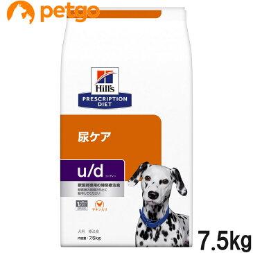 ヒルズ 犬用 u/d ドライ 7.5kg【あす楽】