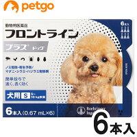 犬用フロントラインプラスドッグS5〜10kg6本(6ピペット)(動物用医薬品)【あす楽】