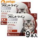 猫用フロントラインプラスキャット 9本(9ピペット)(動物用医薬品)【あす楽】 その1