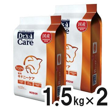 【送料無料】【2袋セット】ドクターズケア 猫用 キドニーケア フィッシュテイスト 1.5kg【あす楽】