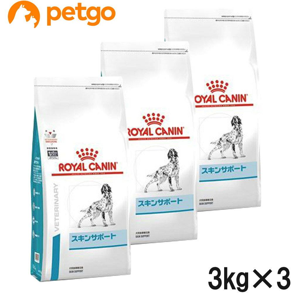 【3袋セット】ロイヤルカナン 食事療法食 犬用 スキンサポート ドライ 3kg【あす楽】