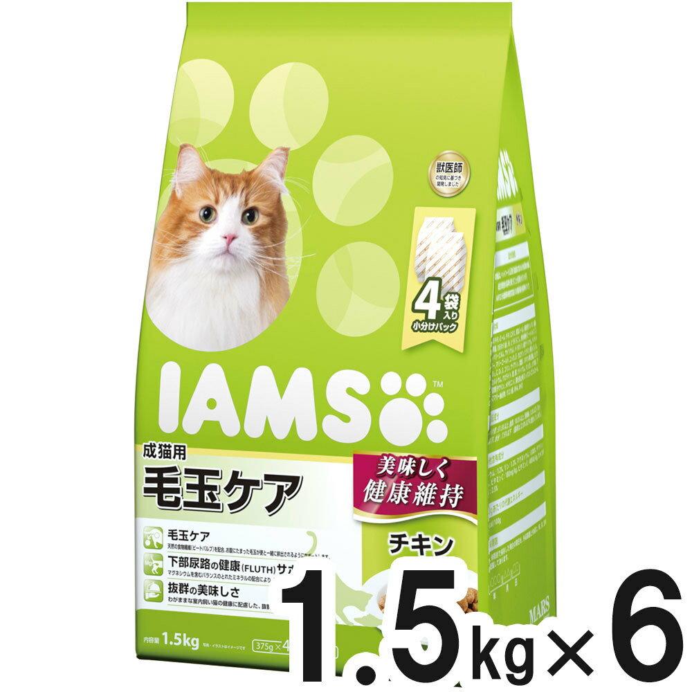 アイムス 成猫用 毛玉ケア チキン 1.5kg×6個【まとめ買い】【あす楽】