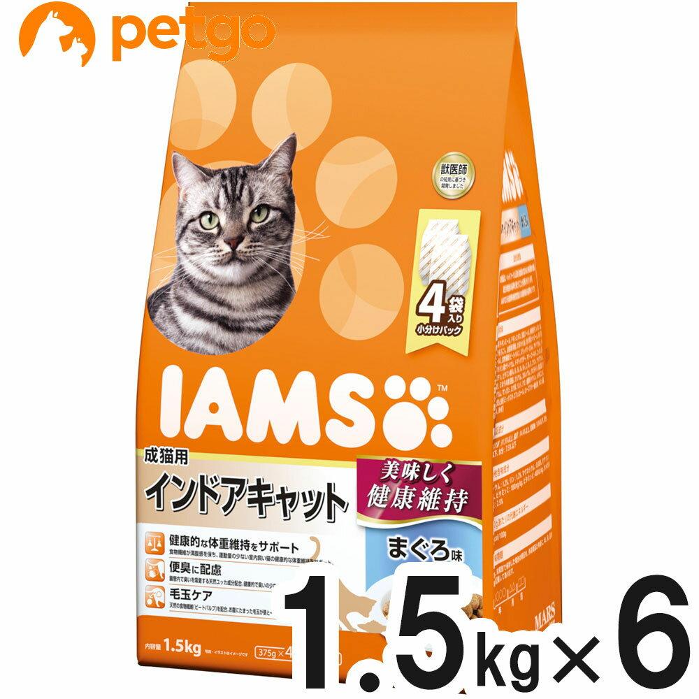 アイムス 成猫用 インドアキャット まぐろ味 1.5kg×6個【まとめ買い】【あす楽】