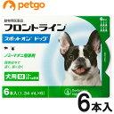 犬用フロントライン スポットオン ドッグ 10kg〜20kg 6本(6ピペット) (動物用医薬品)【あす楽】 その1