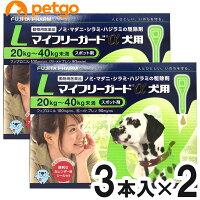 【2箱セット】マイフリーガードα犬用L20〜40kg3本(動物用医薬品)【あす楽】