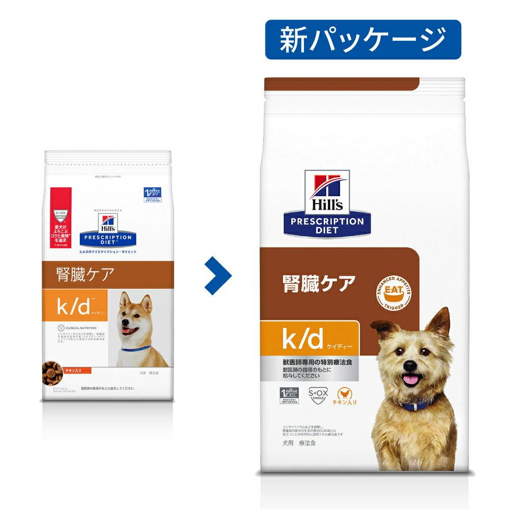 【2袋セット】ヒルズ 犬用 k/d 腎臓ケア ドライ 3kg【あす楽】