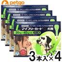 【4箱セット】マイフリーガードα 犬用 L 20〜40kg 3本(動物...