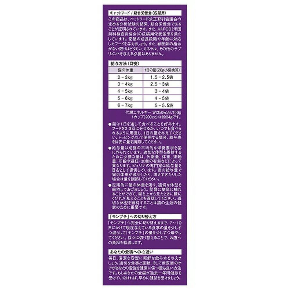 モンプチ ボックス 4つの旨味だしバラエティ 240g【あす楽】