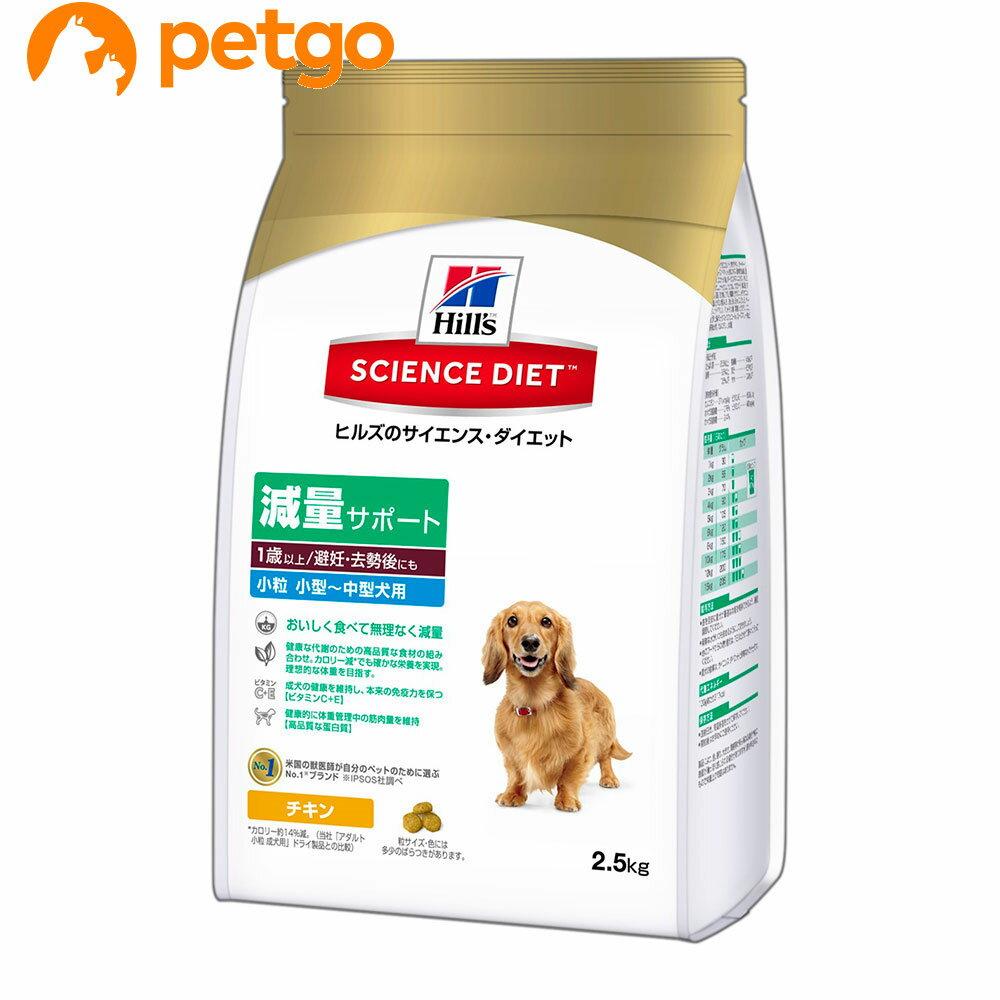 サイエンスダイエット 減量サポート 小粒 小型~中型犬用 2.5kg【あす楽】