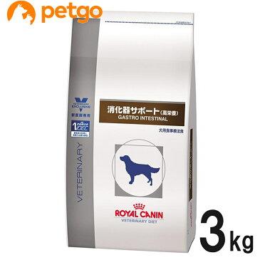 【送料無料】ロイヤルカナン 食事療法食 犬用 消化器サポート 高栄養 ドライ 3kg【あす楽】