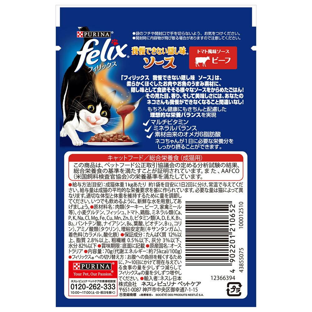 フィリックス 我慢できない隠し味 ソース トマト風味ソース ビーフ 70g×12袋【まとめ買い】【あす楽】