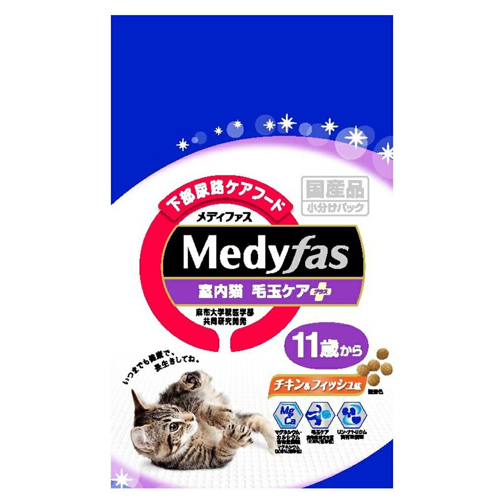メディファス 室内猫 毛玉ケアプラス 11歳から チキン&フィッシュ味 5.4kg【あす楽】
