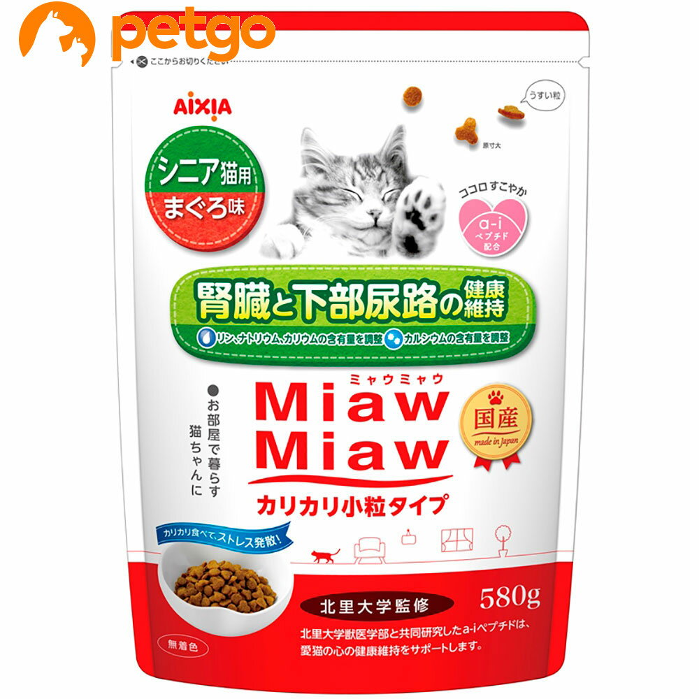 MiawMiaw(ミャウミャウ)カリカリ小粒タイプミドル シニア猫用 まぐろ味 580g【あす楽】