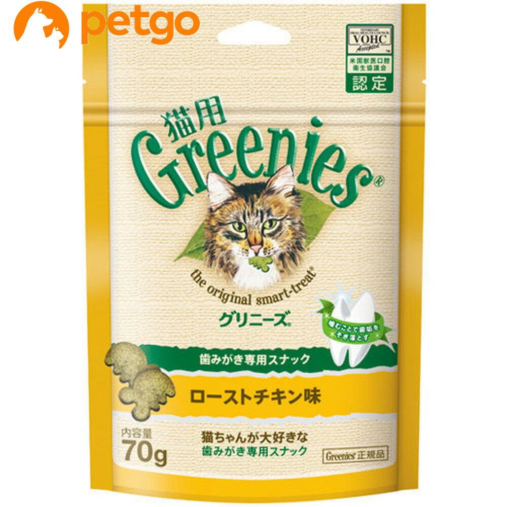 グリニーズ 猫用 ローストチキン味 70g【あす楽】