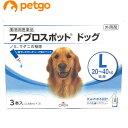 犬用フィプロスポットドッグL 20〜40kg 3本(3ピペット)(動物用医薬品)【あす楽】 その1