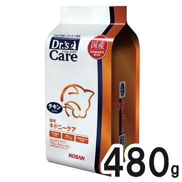 【送料無料】ドクターズケア 猫用 キドニーケア チキンテイスト 480g(120g×4袋)【あす楽】