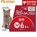 【ネコポス(同梱不可)】ベッツワン キャットプロテクトプラス 猫用 6本 (動物用医薬品)【あす楽】