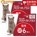 【ネコポス(同梱不可)】【2箱セット】ベッツワン キャットプロテクトプラス 猫用 6本 (動物用医薬品)【あす楽】 その1