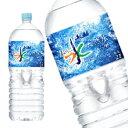 【4〜5営業日以内に出荷】アサヒ おいしい水 天然水 六甲 2LPET×6本[賞味期限:2ヶ月以上]北海道、沖縄、離島は送料無料対象外です。[送料無料]