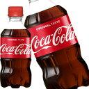 コカコーラ コカ・コーラ 300mlPET×24本北海道、沖縄、離島は送料無料対象外[送料無料]【4〜5営業日以内に出荷】
