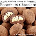 クーベルチュールチョコ使用ピーカンナッツチョコレート ココア仕上げ×150g20個まで1配送でお届け