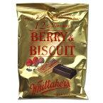 Whittaker's ウィッタカー ベリー&ビスケットチョコレート 180g[12粒入]24個まで1配送でお届け[賞味期限:お届けより30日以上]【2〜3営業日以内に出荷】