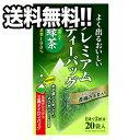 【4〜5営業日以内に出荷】プレミアムティーバッグ抹茶入り緑茶 20袋×8ケース[賞味期限:製造より9ヶ月以上]1セットまで1配送でお届けします【送料無料】北海道・沖縄・離島は送料無料対象外[税別]