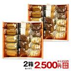 [ギフト解体・わけあり]ファクトリーシン 焼き菓子15個入り×2箱セット[常温][他商品と同梱不可]【3〜4営業日以内に出荷】【送料無料】