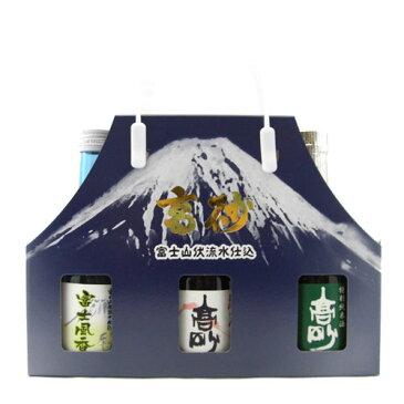 富士高砂酒造 お試しセット3本入り[300ml瓶]【4〜5営業日以内に出荷】[送料無料][税別]